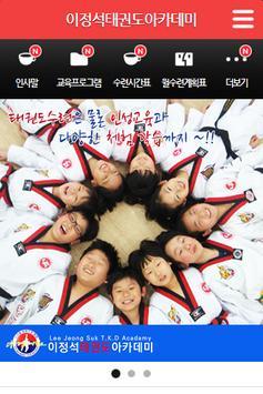 이정석태권도아카데미 poster