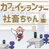 カフェインランナー社畜ちゃん icon