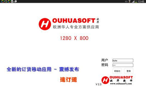 欧华 - 速订通 apk screenshot