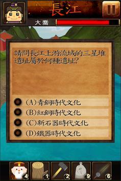 大江南北任我行 screenshot 1