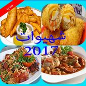 شهيوات 2017 ألفا بدون نت icon