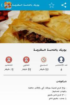 شهيوات 2017 ألفا بدون نت screenshot 4