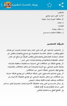 شهيوات 2017 ألفا بدون نت screenshot 5