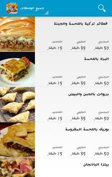 شهيوات 2017 ألفا بدون نت screenshot 1