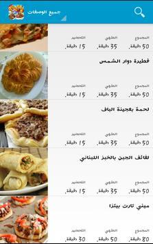شهيوات 2017 ألفا بدون نت screenshot 2