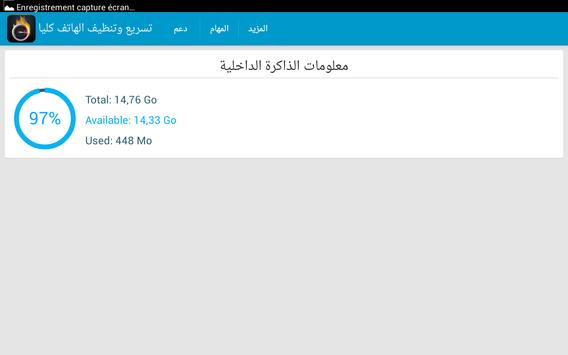 تسريع وتنظيف الهاتف كليا screenshot 3