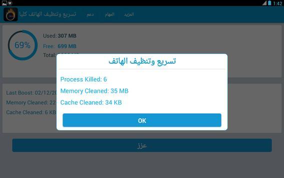 تسريع وتنظيف الهاتف كليا screenshot 1