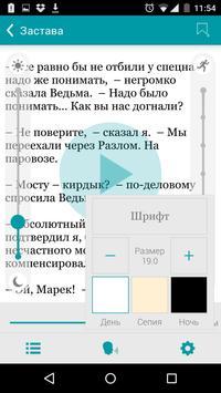 Читатель apk screenshot