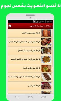 وصفات ام وليد عيد الاضحى 2017 apk screenshot