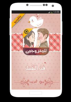 فن التقبيل الساخن بالفيديو screenshot 1
