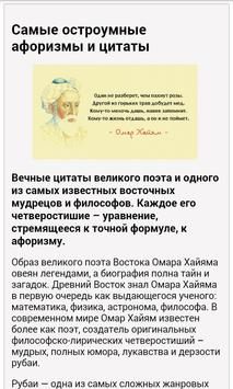 Омар Хайям афоризмы и цитаты poster