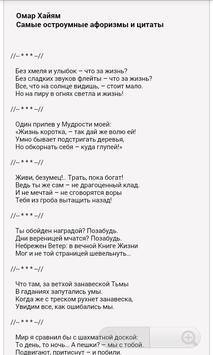 Омар Хайям афоризмы и цитаты apk screenshot