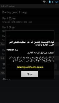 خواطر ايمانيه apk screenshot