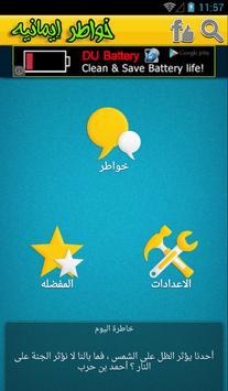 خواطر ايمانيه screenshot 7