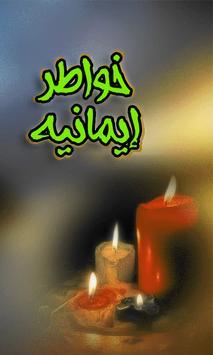 خواطر ايمانيه poster