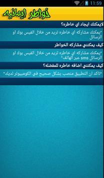 خواطر ايمانيه screenshot 11