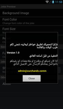 خواطر ايمانيه screenshot 16