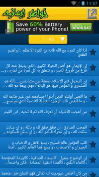 خواطر ايمانيه screenshot 2