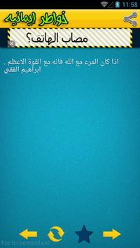 خواطر ايمانيه screenshot 3