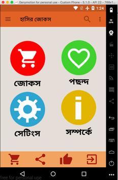 বাংলা হাসির জোকস(Bangla Jokes) poster