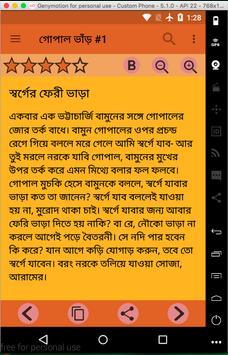 বাংলা হাসির জোকস(Bangla Jokes) apk screenshot