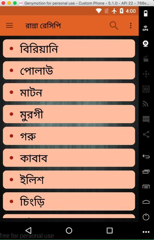 bangladeshi food recipe apk download free lifestyle bangladeshi food recipe apk screenshot forumfinder Gallery