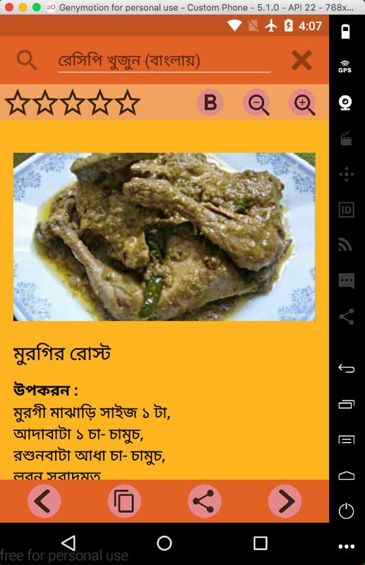 bangladeshi food recipe apk download free lifestyle bangladeshi food recipe apk screenshot forumfinder Image collections