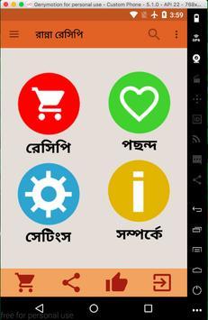 বাংলা রেসিপি - Bangla Recipe poster