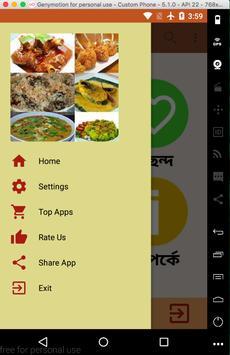 বাংলা রেসিপি - Bangla Recipe screenshot 1