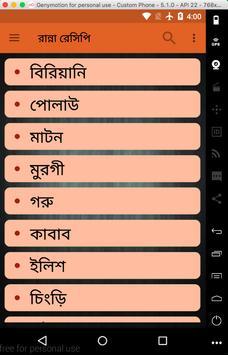 বাংলা রেসিপি - Bangla Recipe screenshot 2
