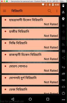 বাংলা রেসিপি - Bangla Recipe screenshot 3