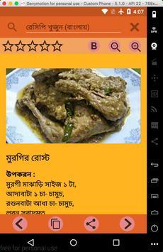 বাংলা রেসিপি - Bangla Recipe screenshot 4