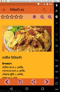 বাংলা রেসিপি - Bangla Recipe screenshot 5