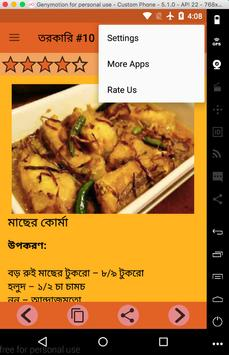 বাংলা রেসিপি - Bangla Recipe screenshot 6