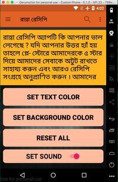 বাংলা রেসিপি - Bangla Recipe screenshot 7