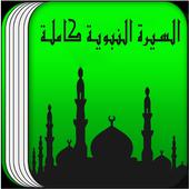 السيرة النبوية كاملة icon
