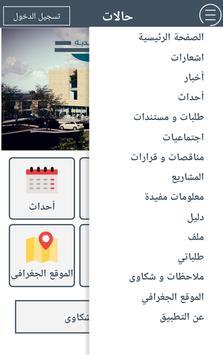 بلدية حالات apk screenshot
