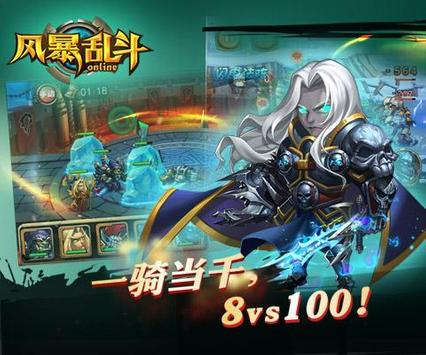 风暴乱斗 apk screenshot