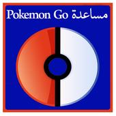 مساعدة في Pokemon Go icon