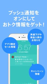 OUTLET PEAK-ファッションセール通販 screenshot 3