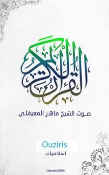 القرآن الكريم  ماهر المعيقلي poster