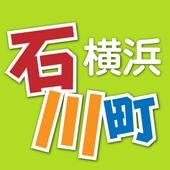 横浜石川町 icon