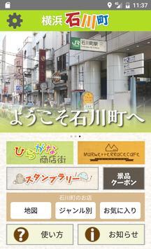 横浜石川町 poster
