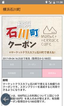 横浜石川町 apk screenshot