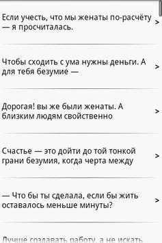 Цитаты screenshot 2