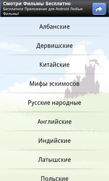 Сказки apk screenshot