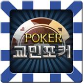 해외 교민 포커 icon