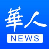华人新闻-港澳台时政新闻,北美华侨最新资讯,社会历史热点必备 icon