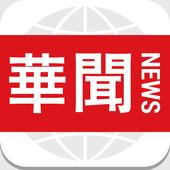 华闻头条-翻墙必看热点新闻,大陆政治军事消息,今日头条海外版 icon