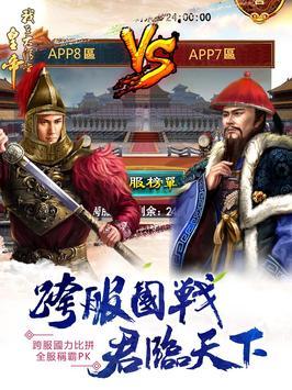 我在大清當皇帝 apk screenshot